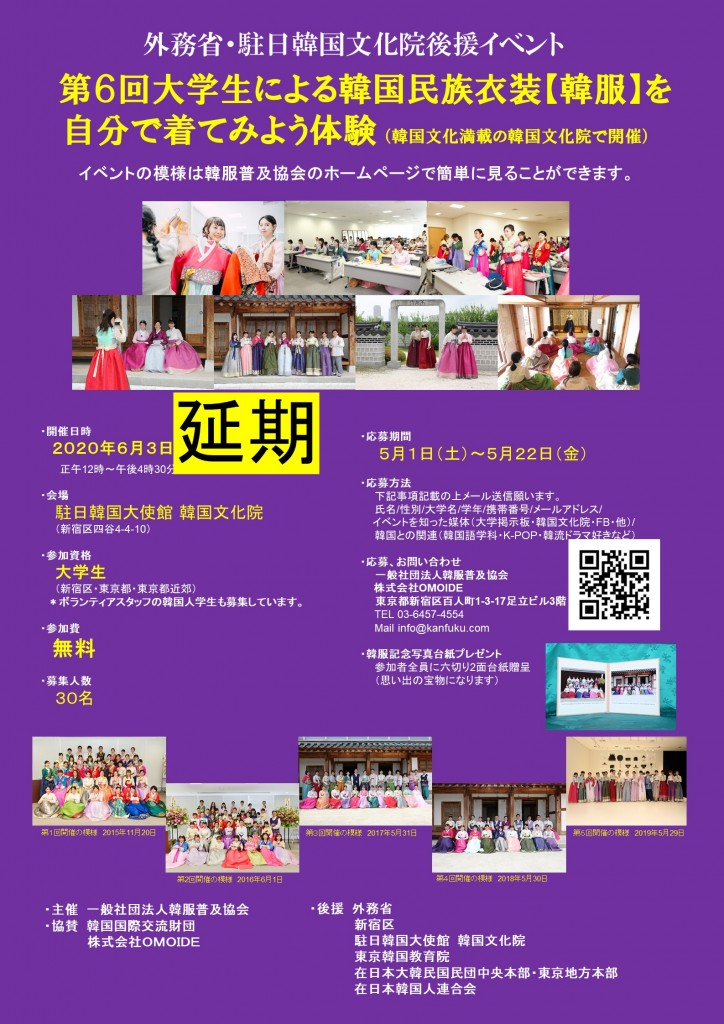 2020韓服イベントポスターデータ 延期のお知らせ
