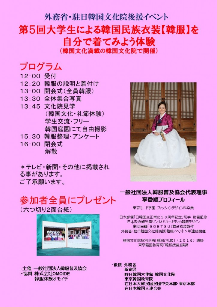 2019韓服イベント チラシウラ修正4-16